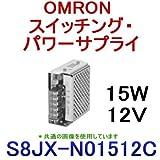 オムロン(OMRON) S8JX-N01512C スイッチング・パワーサプライ (正面取付・カバー付タイプ) (15W(12V・1.3A)) NN