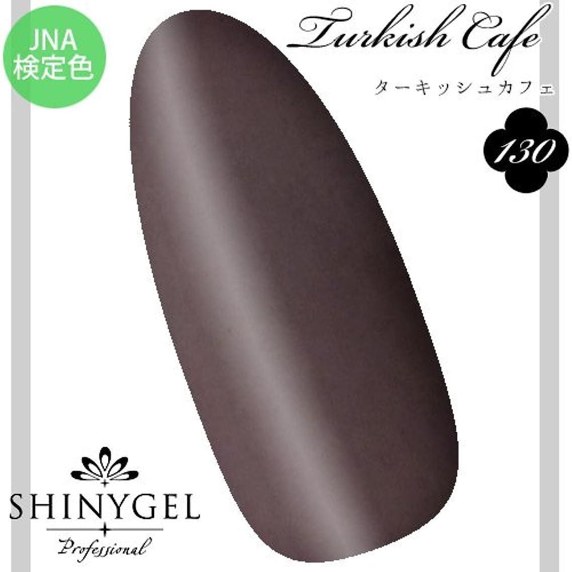 特徴づける実り多い解釈的SHINY GEL カラージェル 130 4g ターキッシュカフェ UV/LED対応 JNA検定色