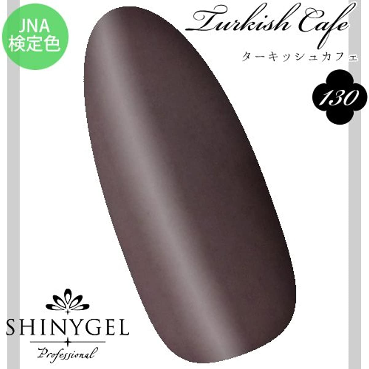 国保持する佐賀SHINY GEL カラージェル 130 4g ターキッシュカフェ UV/LED対応 JNA検定色
