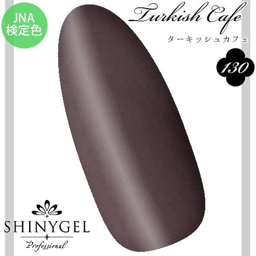 そう柔らかさ有効化SHINY GEL カラージェル 130 4g ターキッシュカフェ UV/LED対応 JNA検定色
