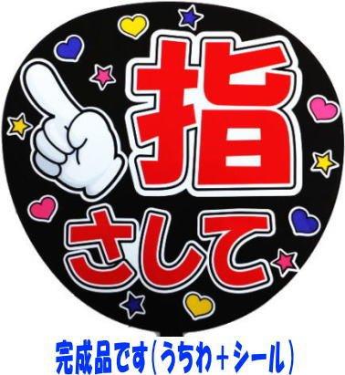 コンサートに!応援うちわ【指さして 赤・完成品】
