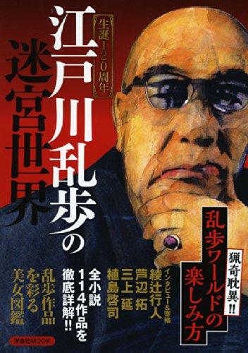 江戸川乱歩の迷宮世界 (洋泉社MOOK)の詳細を見る