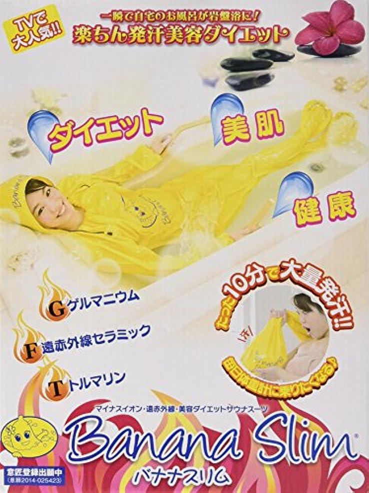 外側廃止するグレーお風呂専用サウナスーツ バナナスリム(ダイエットグッズ,お風呂半身浴グッズ,サウナスーツ)