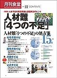 月刊食堂 2019年 11 月号 [雑誌] 画像