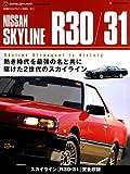 ニッサン・スカイラインR30/31 (J'sネオ・ヒストリックArchives) (NEKO MOOK 1339 J'sネオ・ヒストリックArchives)