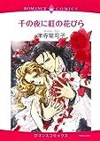 千の夜に紅の花びら (エメラルドコミックス ロマンスコミックス)