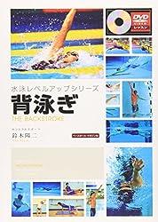背泳ぎ (水泳レベルアップシリーズ)
