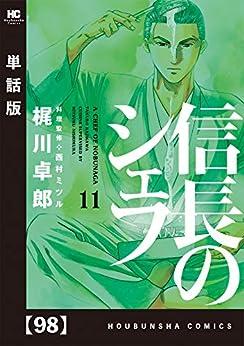 [梶川卓郎]の信長のシェフ【単話版】 98 (芳文社コミックス)