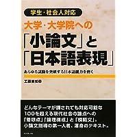 大学・大学院への「小論文」と「日本語表現」