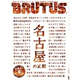 BRUTUS(ブルータス) 2019年7/1号No.895[名古屋の正解]