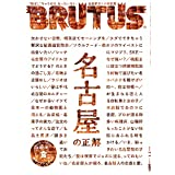 BRUTUS(ブルータス) 2019年7 1号No.895[名古屋の正解]