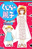 くじらの親子 8 (デザートコミックス)