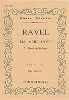 No.251 ラヴェル マメールロア (Kleine Partitur)