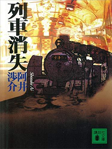 列車消失 (講談社文庫) | 阿井渉...