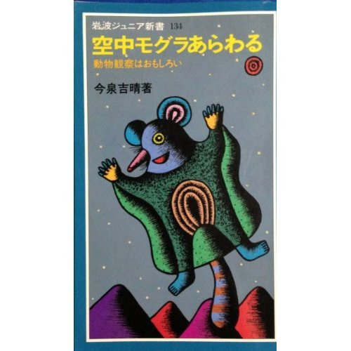 空中モグラあらわる―動物観察はおもしろい (岩波ジュニア新書)の詳細を見る