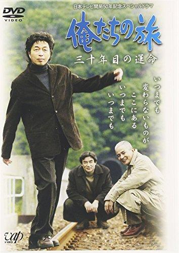 俺たちの旅 三十年目の運命 [DVD]