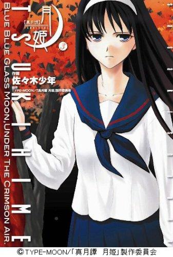 真月譚 月姫(3) (電撃コミックス)の詳細を見る