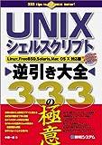 UNIXシェルスクリプト逆引き大全333の極意