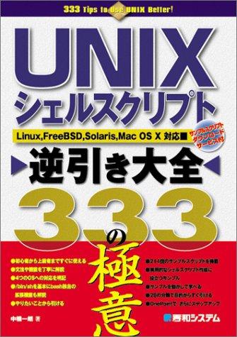 UNIXシェルスクリプト逆引き大全333の極意の詳細を見る