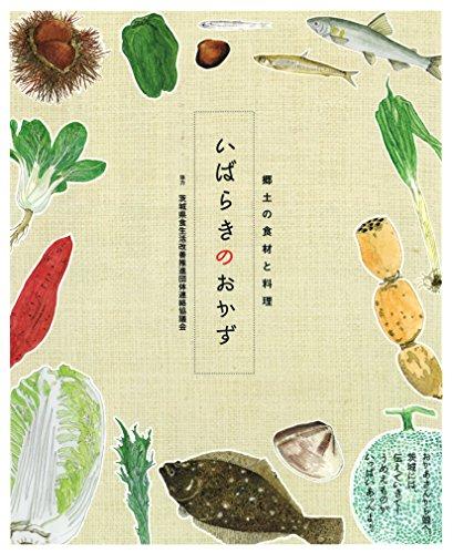 いばらきのおかず: 郷土の食材と料理