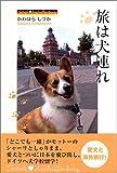 旅は犬連れ―Schali〓Aschaffenburg 画像