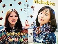 [無料] 新垣結衣◆明治 メルティーキッス A4 クリアファイル 2枚セット (2種類) / Meltykiss ガッキー 非売品