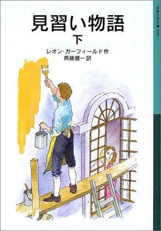 見習い物語〈下〉 (岩波少年文庫)の詳細を見る