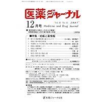 医薬ジャーナル 2007年 12月号 [雑誌]