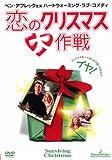 恋のクリスマス大作戦 [レンタル落ち]
