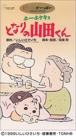 ホーホケキョ となりの山田くん [VHS]