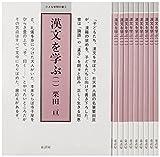 漢文を学ぶ(10冊入セット) 1 (小さな学問の書)