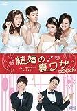 結婚の裏ワザ DVD-BOX2[DVD]