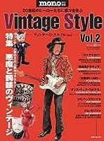 ヴィンテージ・スタイル (ワールド・ムック 929)