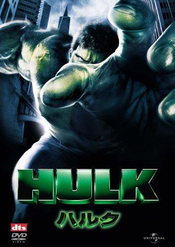 ハルク [DVD]の詳細を見る