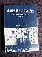 市川房枝の言説と活動―年表で検証する公職追放 1937‐1950