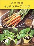 ミニ野菜キッチンガーデニング―小さな野菜を作る楽しみ食べる幸せ!