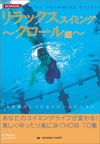 リラックススイミング クロール編 (KONAMI Sports Books)の詳細を見る