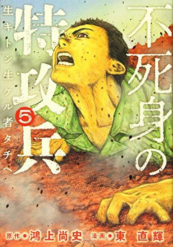 不死身の特攻兵(5) (ヤンマガKCスペシャル)