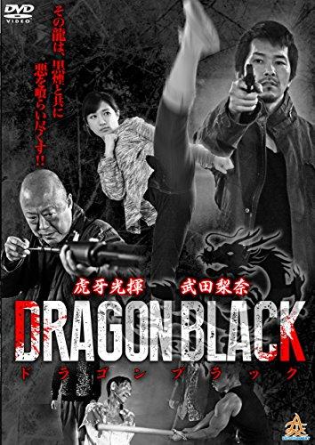 DRAGON BLACK [DVD]