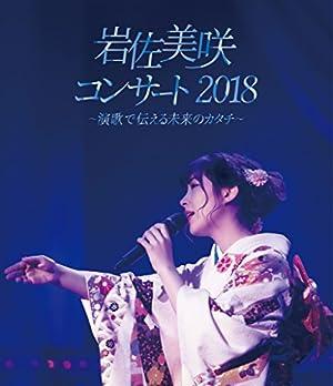 岩佐美咲コンサート2018~演歌で伝える未来のカタチ~(Blu-ray)