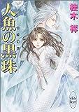 人魚の黒珠―仙姫幻想 (講談社X文庫―ホワイトハート)