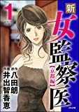 新・女監察医【京都編】(1) (ぶんか社コミックス)