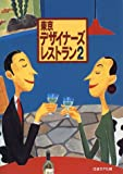 東京デザイナーズ・レストラン 2