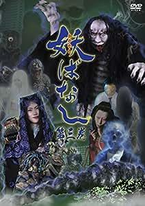 妖ばなし 第3巻 [DVD]