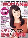 女子力アップの整理&収納術 (日経ホームマガジン 日経WOMAN別冊)