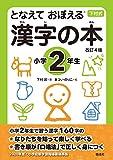 となえて おぼえる 漢字の本 小学2年生 改訂4版 (下村式シリーズ)
