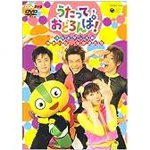 NHK うたって おどろんぱ! ~うたとダンスのゆかいななかまたち~ [DVD]