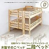 北欧パイン すのこベッド 2段ベッド ダブルサイズ フレームのみ/ホワイト