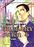 ギャラリーフェイク: 地震観音 (12) (ビッグコミックス)