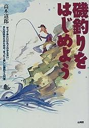 磯釣りをはじめよう―「やってみたいけれどわからない」そんなあなたのための、まったく新しい磯釣り入門書 (MAN TO MAN BOOKS)